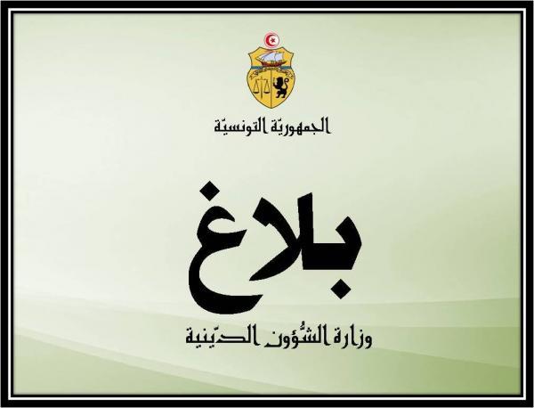 بــــــــلاغ الترشّح لأداء فريضة الحجّ لسنة 1440 هـ / 2019
